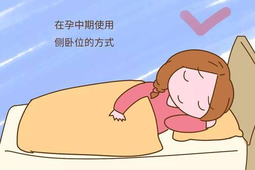 怀孕中期怎么样的睡姿是最好的?