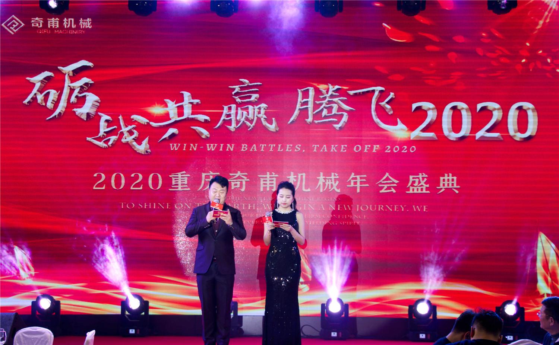 同唱和谐新乐章 砺战共赢腾飞2020  重庆奇甫公司年会圆满举办