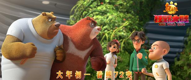 """""""熊出没"""" 超前点映票房突破3500万"""