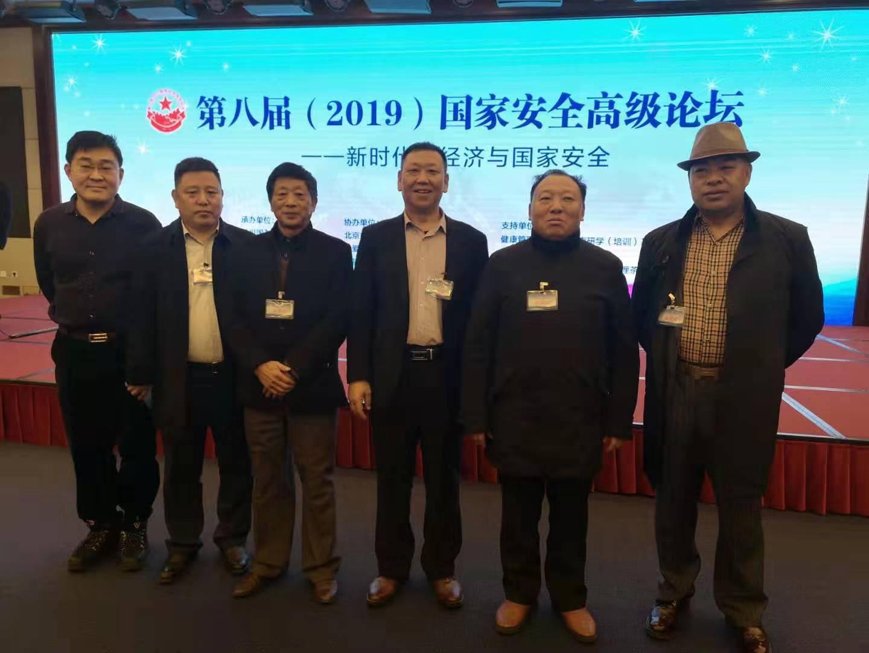 画家郑雪春应邀参加第八届(2019)国家安全高级论坛