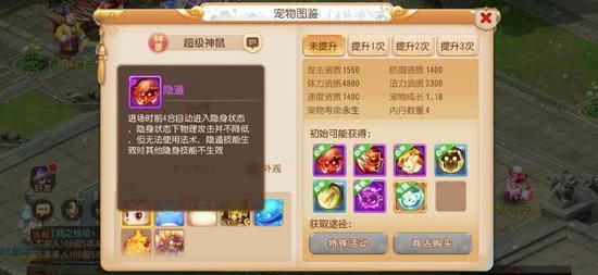 梦幻西游 手游全新神兽超级神鼠上线,神兽提升等级调整更新