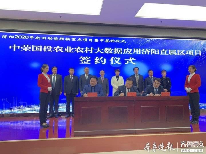 新年首签!5个大项目投资210亿 济阳新旧动能转换迎开门红