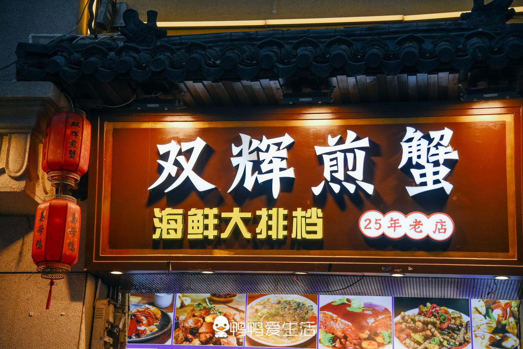 厦门旅游必打卡中山路,25年老店里吃煎蟹、姜母鸭,游客:真香!