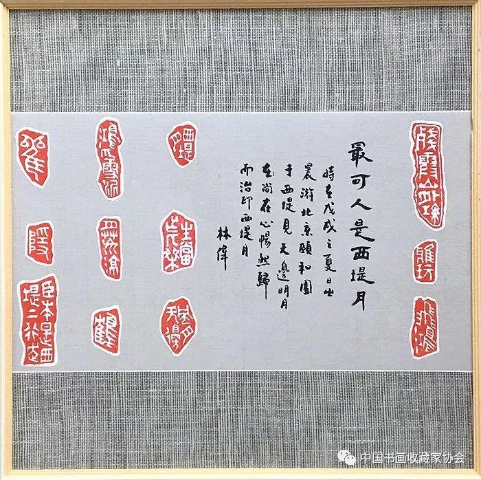 【会员作品赏析】中国书画收藏家协会副会长林伟篆刻作品图片