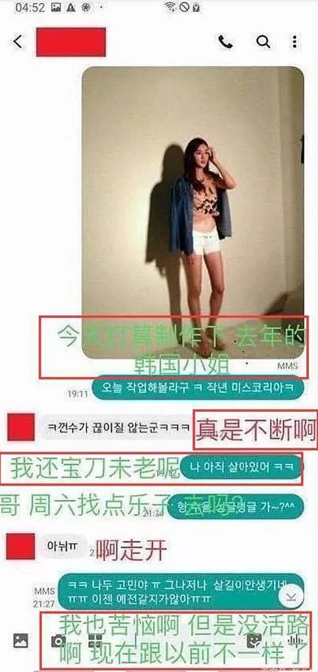 颠覆三观!张东健朱镇模聊天记录曝光:内容不可描述图片不堪入目