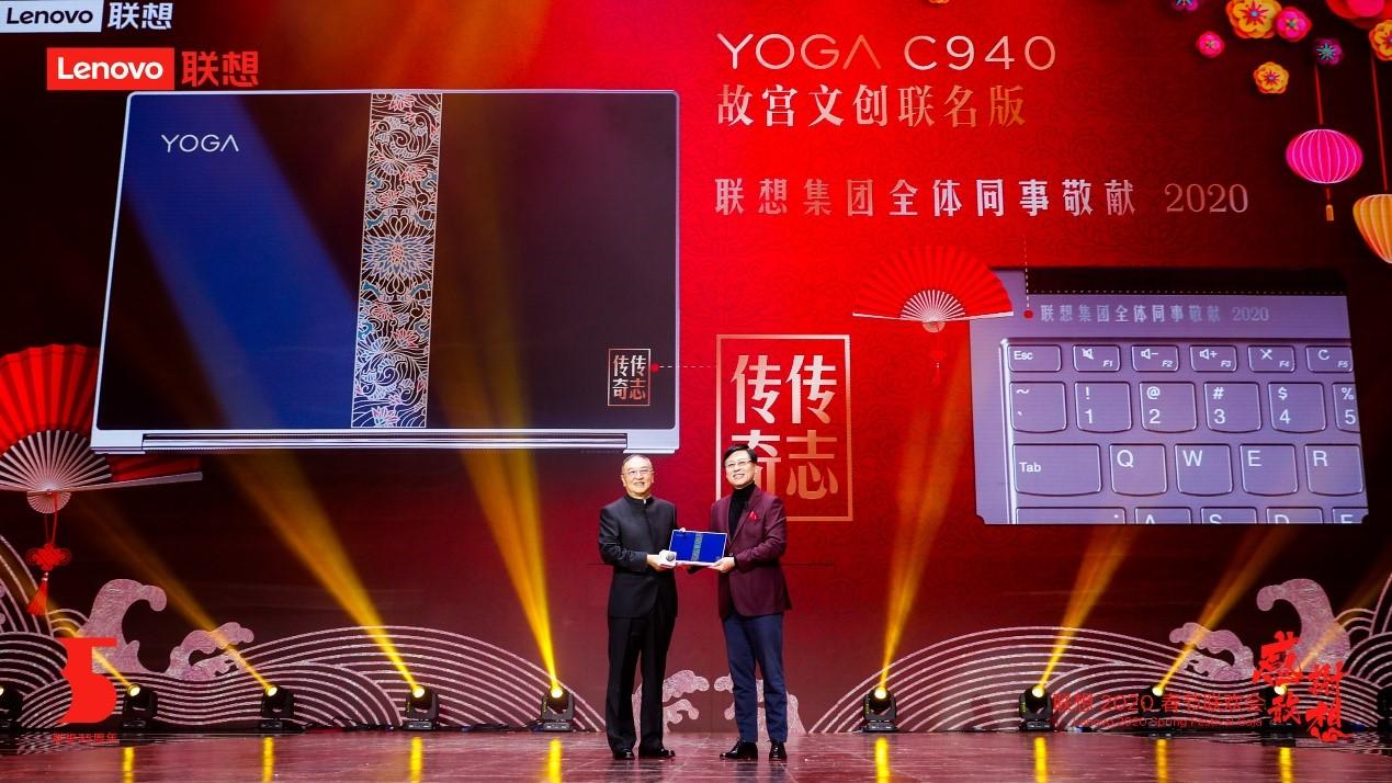 柳传志现身联想年会,杨元庆亲赠故宫文创联名版YOGA C940
