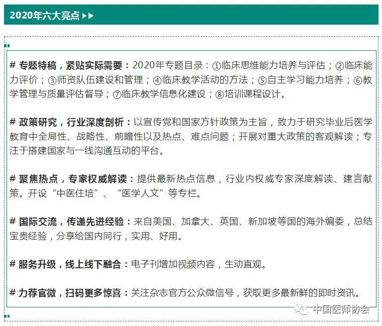 2020年《中国毕业后医学教育》杂志订阅开始啦!全面升级新亮点!