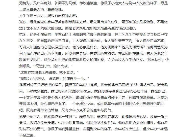 张若昀发长文谈范闲:休谈风月,依诺沙星