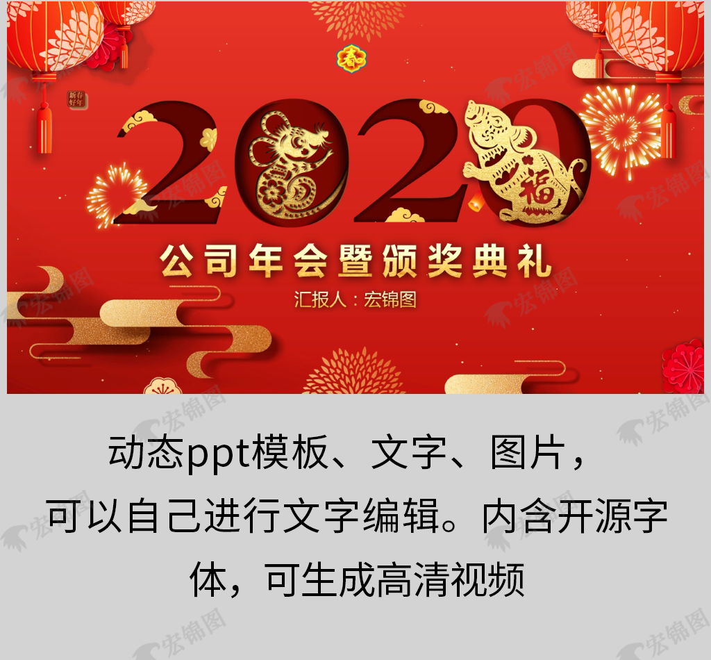公司年会PPT 2020鼠年大吉公司年会暨颁奖典礼PPT模板