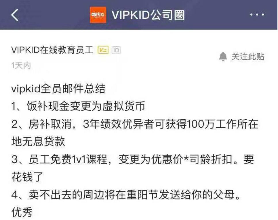 VIPKID发布全员邮件:饭补改为Token积分形式发放