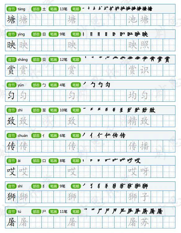 送 部编版语文1 3年级下册生字书写字帖 含笔顺 组词 描红