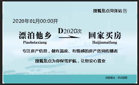 [热点]一张图读懂菏泽城区楼市价格表,最新的楼市地图来了。