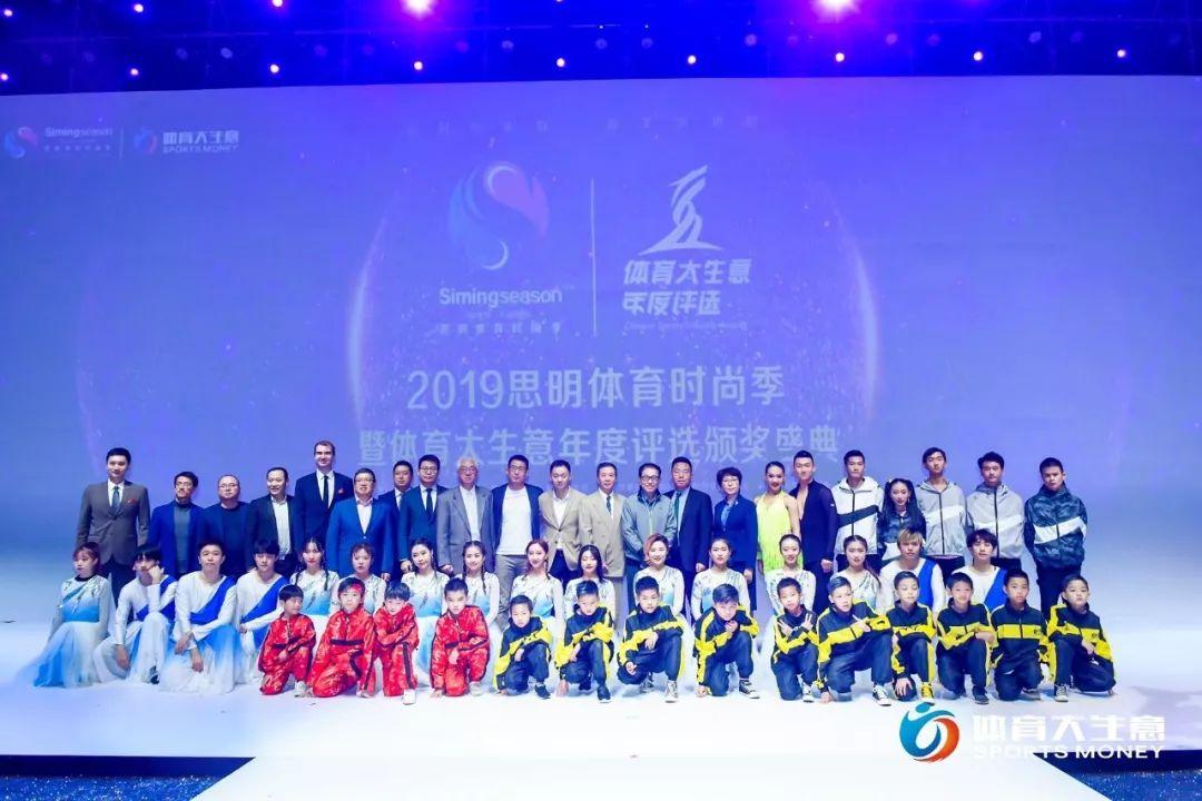 2019体育大生意年度评选15大奖项揭晓