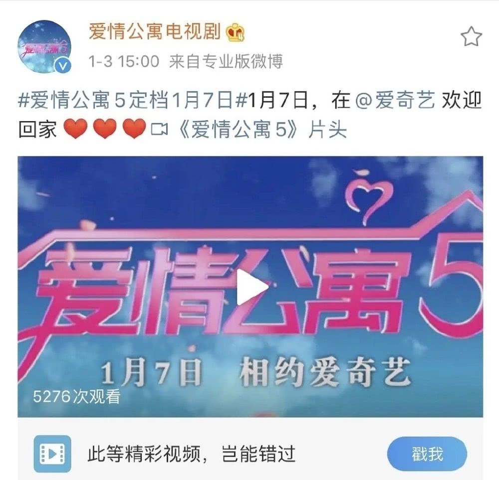 爱情公寓5定档,确定上星卫视播出平台!