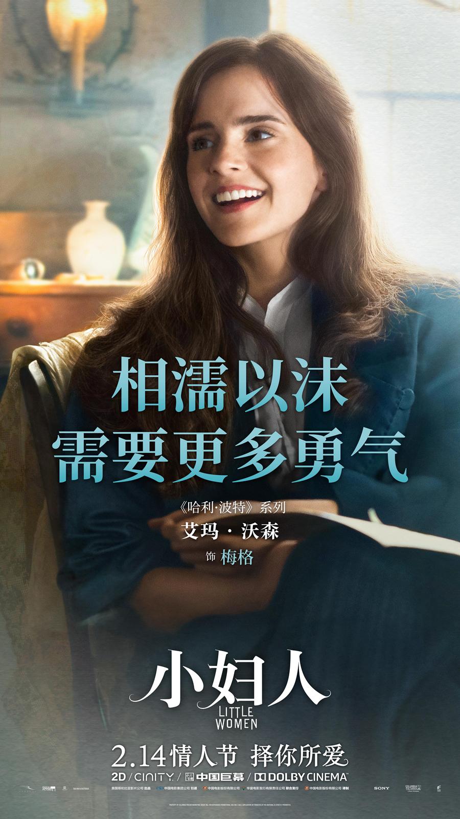 """6项奥斯卡提名《小妇人》发布""""个性鲜活""""角色海报 青春洋溢满屏仙气"""
