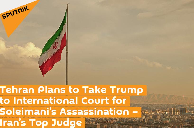 伊朗誓言将特朗普送上国际法庭 罪名就是这个