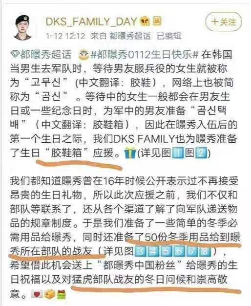 原创            公开卖国?中国脑残女粉给志愿军最大敌人,韩国首都师送冬季礼物