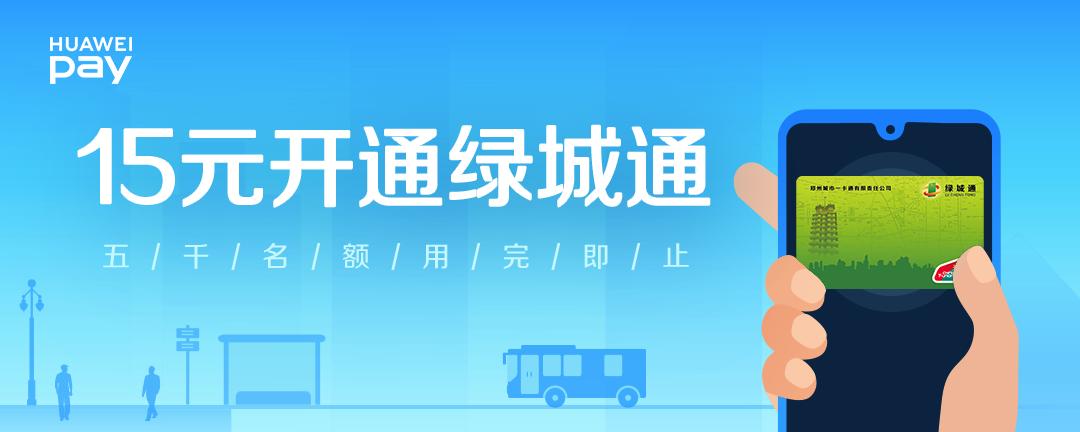 新年福利| Huawei Pay绿城通限时15元开卡