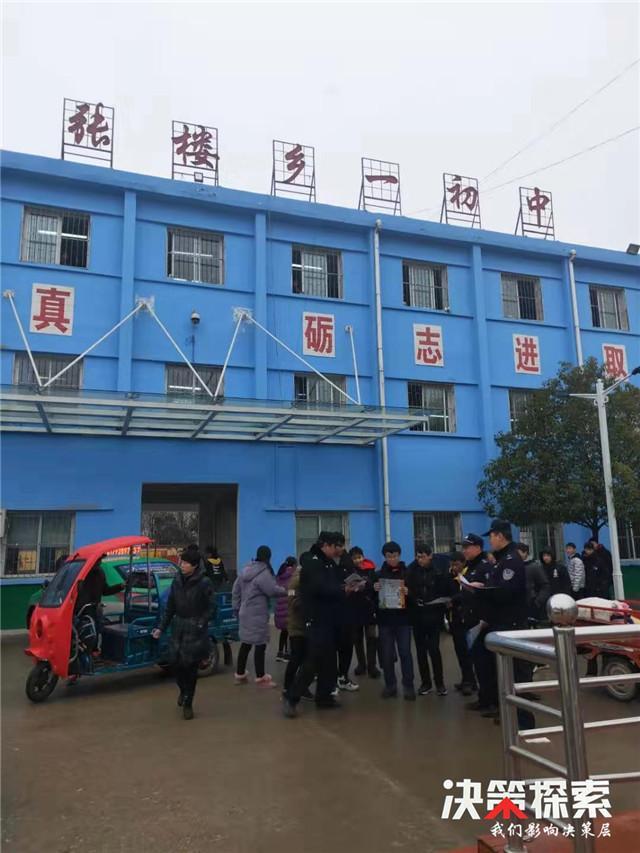 邓州市公安局张楼派出所深入学校开展110宣传日活动
