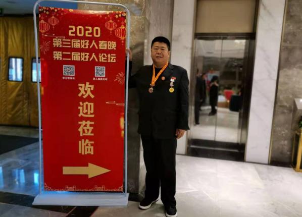 河北邢台公益爱心车队代表应邀参加2020年好人论坛与好人春晚