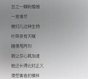 """贵圈""""高智商马蓉""""!出轨在先却污蔑老公家暴,与男小三聊天露骨 作者: 来源:不八卦会死星人"""