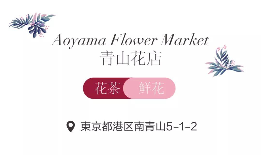 为什么东京花店都很会不务正业?