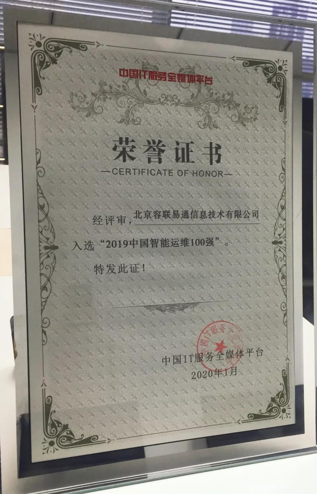中国信息技术服务年会:容联入选智能运维百强