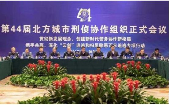 第44届北方城市刑侦协作组织正式会议在哈尔滨召开