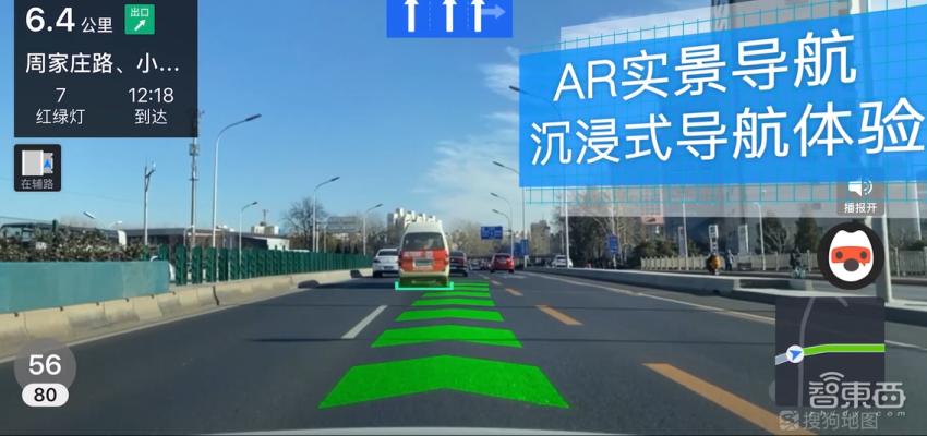搜狗发布国内首个手机地图AR实景驾驶导航,汽车圈为之一振