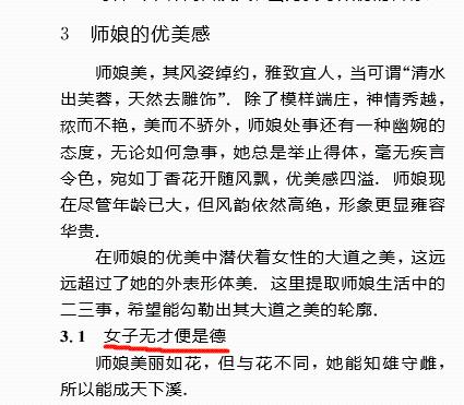 """神吐槽:用科研论文拍导师夫妇马屁,翟""""博士""""之后学术圈变好了吗? 作者: 来源:神吐槽"""