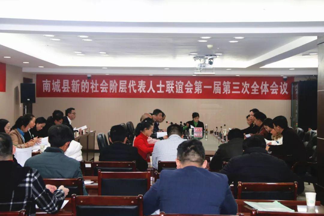 南城县新的社会阶层代表人士联谊会第一届第三次全体会议胜利召开
