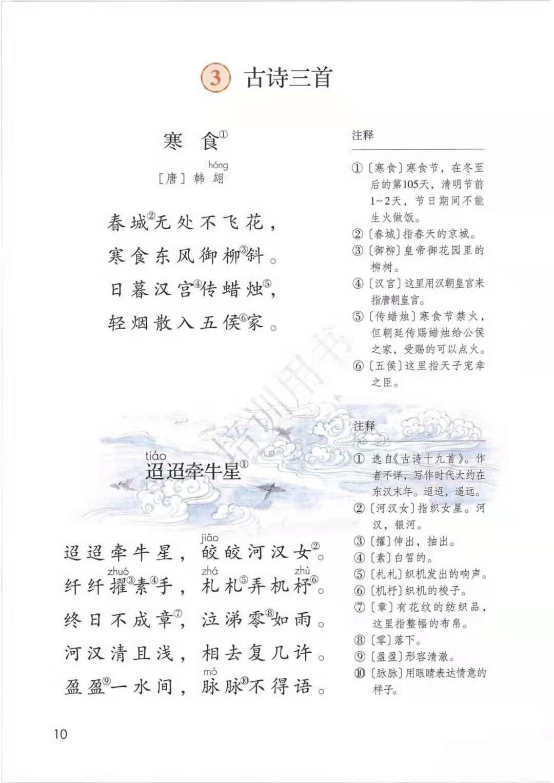 部编版六年级语文(下册)教材电子课