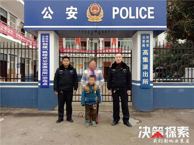 邓州市公安局高集派出所及时帮助群众找回走失男童获称赞