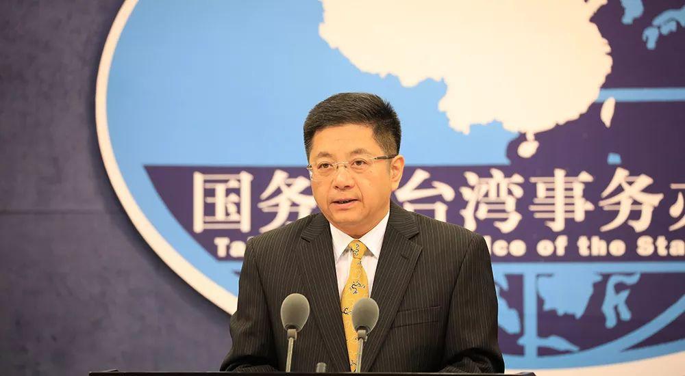 国台办:民进党在选举中制造对抗 损害的是台湾同胞福祉