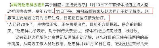 赵忠祥被曝去世,儿子辟谣目前正在住院,倪萍现身探望