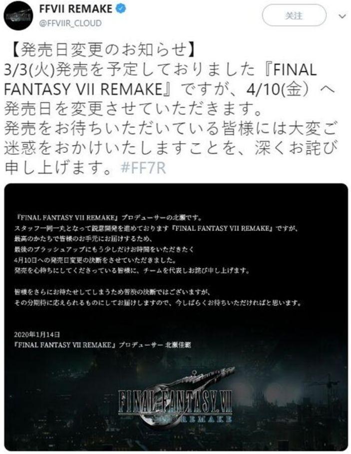 《最終幻想7重制版》宣布延期至4月10日發售