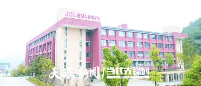 贵州师范大学大数据与计算机科学学院:培育专业人才助力大数据产业发展
