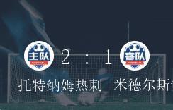 足总杯第3轮,托特纳姆热刺对战米德尔斯堡2-1惊险取胜