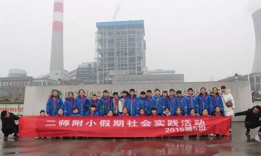 开封市二师附小寒假社会实践活动走进开封电厂
