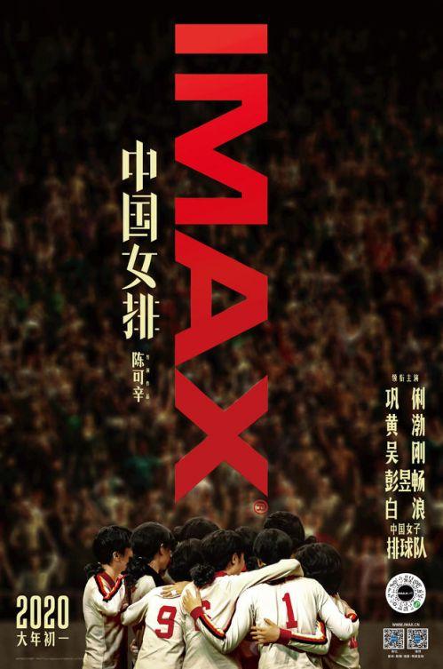 女排精神热血重燃春节档 《中国女排》发布IMAX专属海报