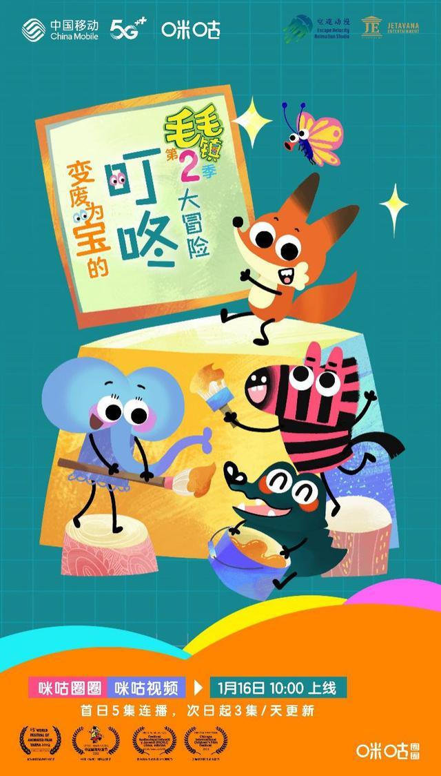 天津新闻频道:申博官网_国产动画《毛毛镇》第二季将于 1月16日正式上线