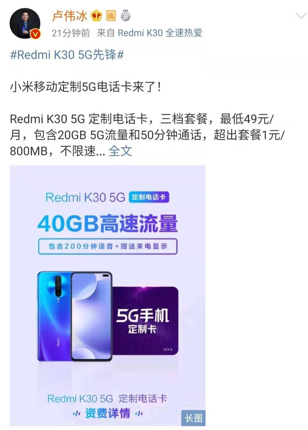 中国联通小米移动卡怎样查话费