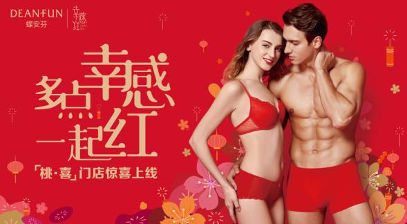 蝶安芬全国门店装点幸感红,一起点亮中国红