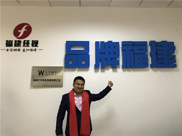 """""""文宇教育""""成为福建电视台2020""""品牌福建""""新春贺岁互动合作伙伴"""