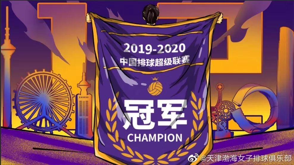 朱婷首夺国内联赛冠军!天津加冕12冠王