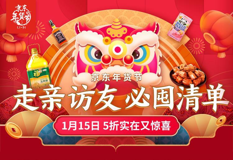 五常大米、品质茶叶、零食礼包全5折 京东年货节张罗
