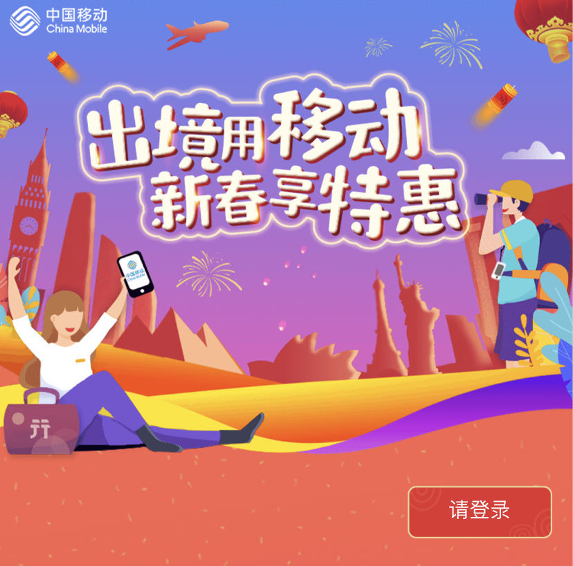 广东移动用户,春节假期出境游有福了!