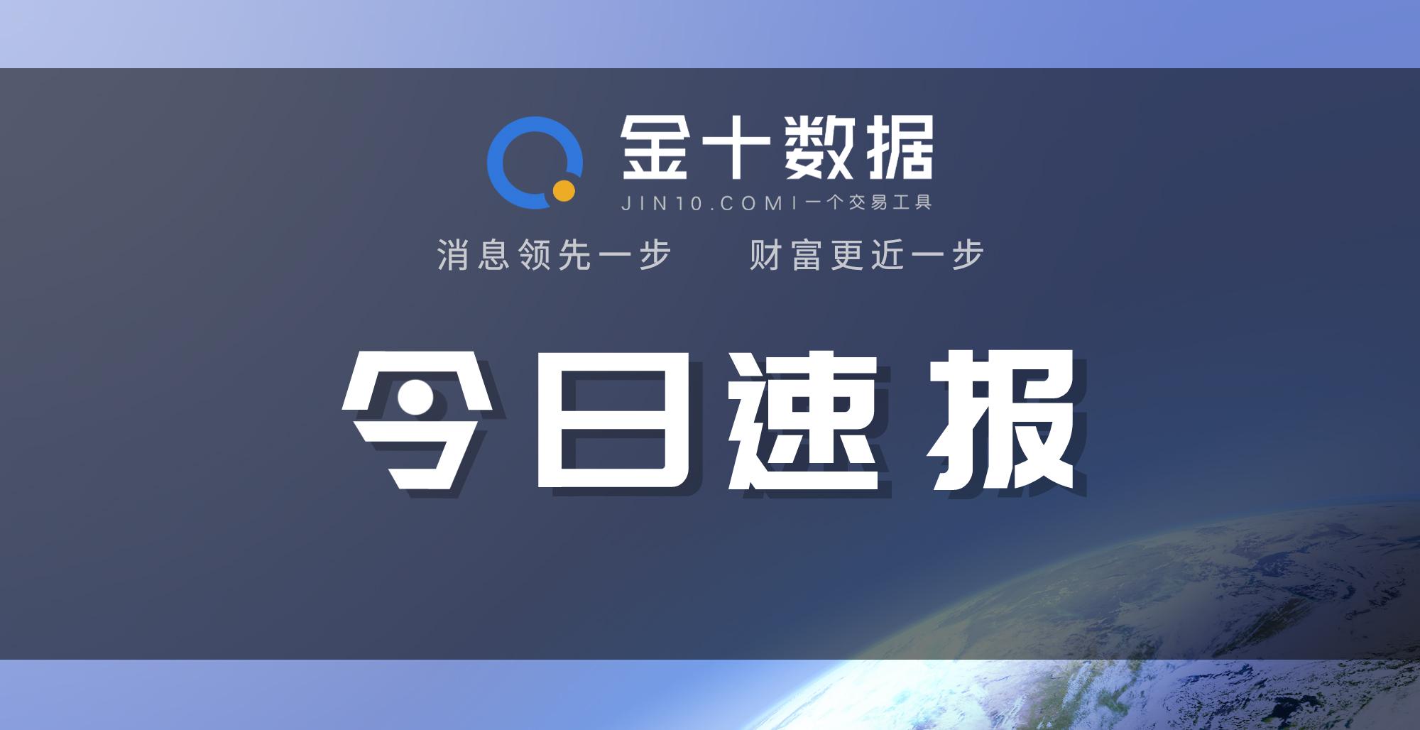 一箭四星!中国航天迎好消息;距春节还有10天,央行再投放4000亿