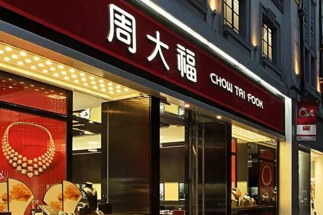 周大福将关闭在港15家门店,此前莎莎已宣布关闭30间店