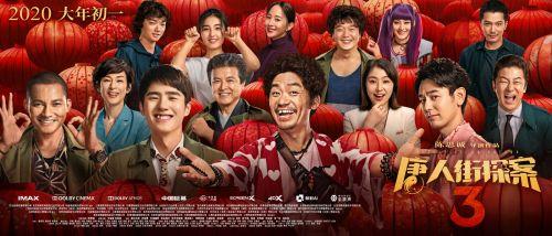 《唐探3》春节档爆笑来袭 CINITY助阵解锁奇案真相